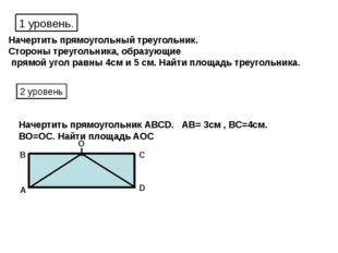 Начертить прямоугольный треугольник. Стороны треугольника, образующие прямой