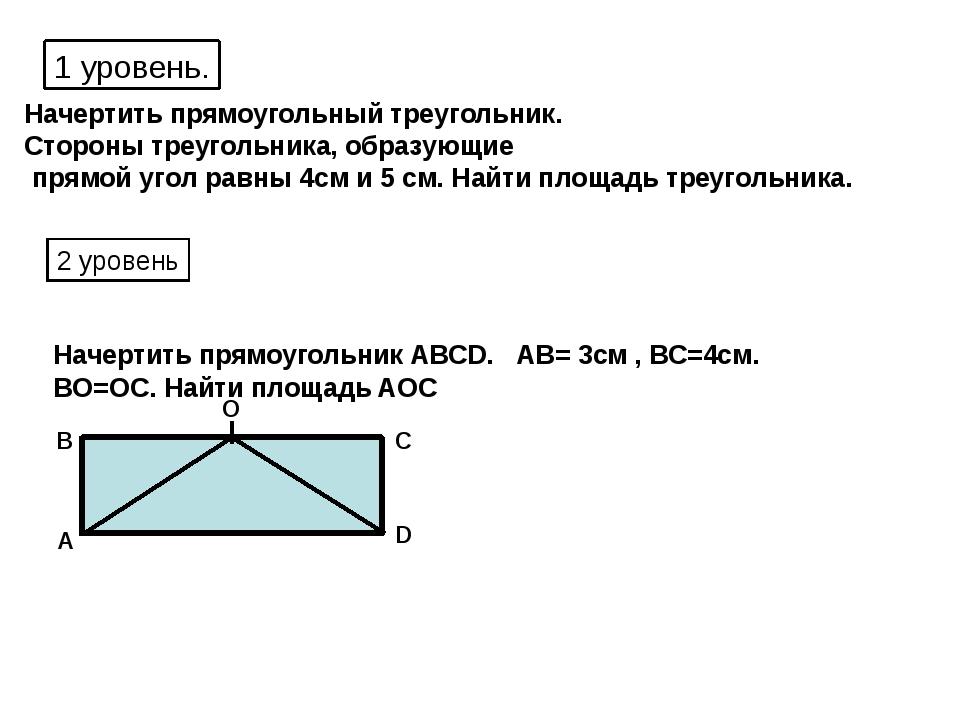 Начертить прямоугольный треугольник. Стороны треугольника, образующие прямой...