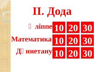 ІІ. Дода Әліппе Математика Дүниетану 10 20 30 10 20 30 20 30 10