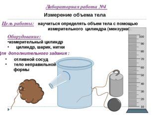 Лабораторная работа №4 Измерение объема тела Оборудование: измерительный цили