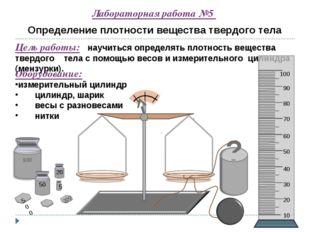Лабораторная работа №5 Определение плотности вещества твердого тела Цель рабо