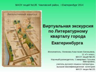 Виртуальная экскурсия по Литературному кварталу города Екатеринбурга Исполнит