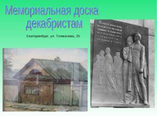 Екатеринбург, ул. Толмачева, 25