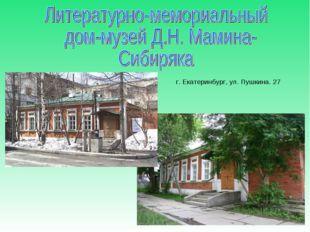 г. Екатеринбург, ул. Пушкина. 27