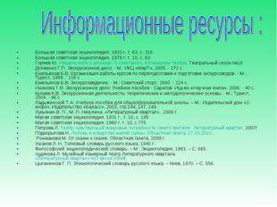 Большая советская энциклопедия. 1933 г, т. 63, с. 316 Большая советская энцик
