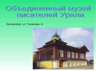 Екатеринбург, ул. Толмачева, 41