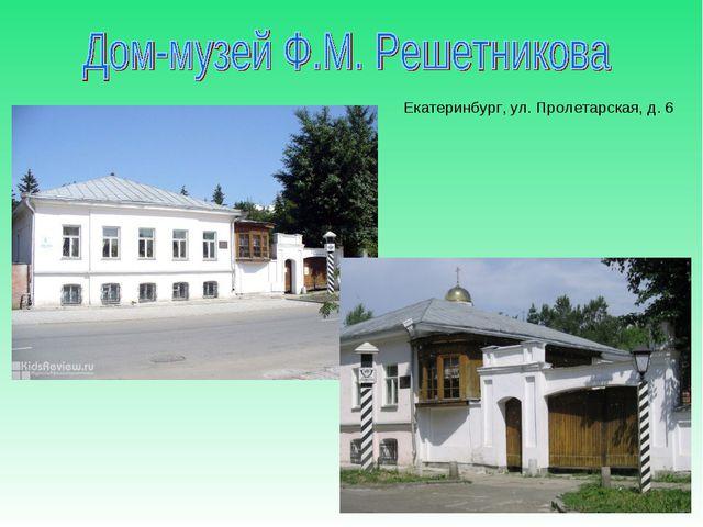 Екатеринбург, ул. Пролетарская, д. 6