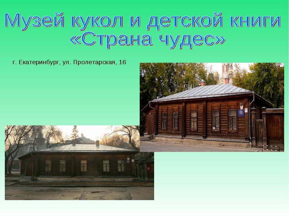 г. Екатеринбург, ул. Пролетарская, 16