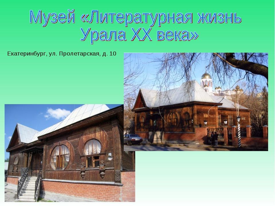Екатеринбург, ул. Пролетарская, д. 10