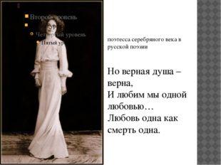 ГГ Зинаида Зинаида Гиппкус - поэтесса серебряного века в русской поэзии Но в