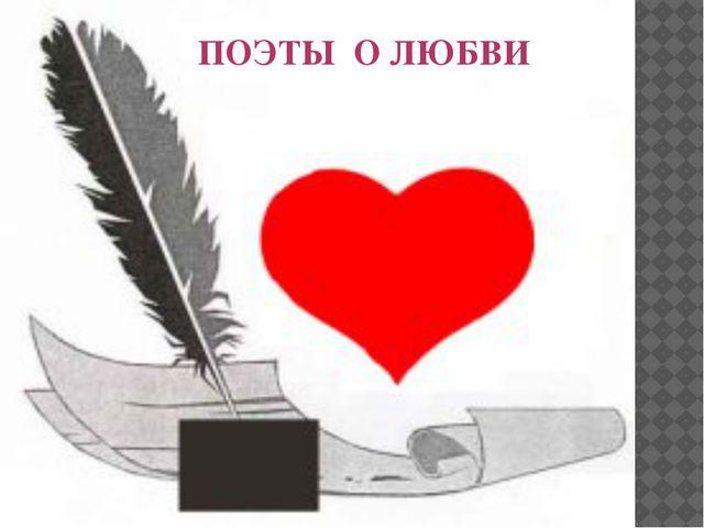 ПОЭТЫ О ЛЮБВИ