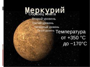 Меркурий Температура от +350 °C до −170°C