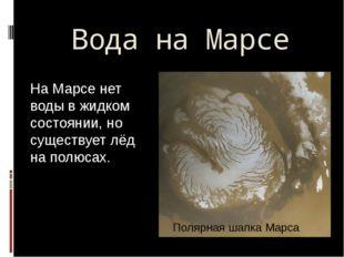 Вода на Марсе На Марсе нет воды в жидком состоянии, но существует лёд на полю