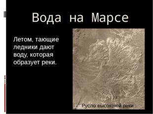 Вода на Марсе Летом, тающие ледники дают воду, которая образует реки. Полярна