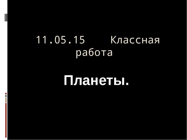 11.05.15 Классная работа Планеты.