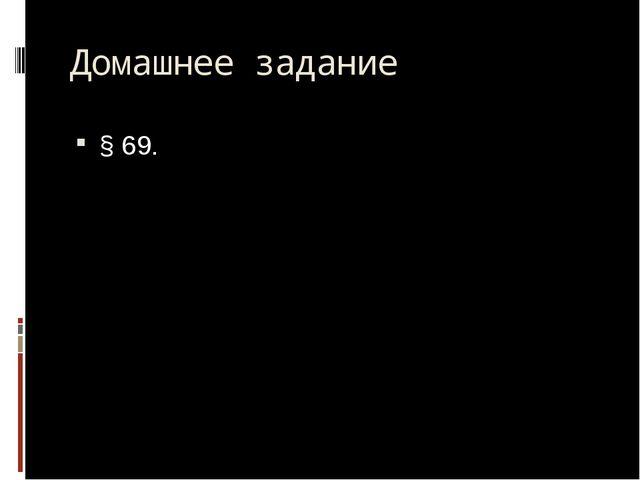 Домашнее задание § 69.