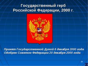 * Государственный герб Российской Федерации, 2000 г. Принят Государственной Д