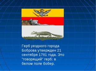 """Герб уездного города Боброва утвержден 21 сентября 1781 года. Это """"говорящий"""""""