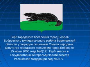 Герб городского поселения город Бобров Бобровского муниципального района Воро