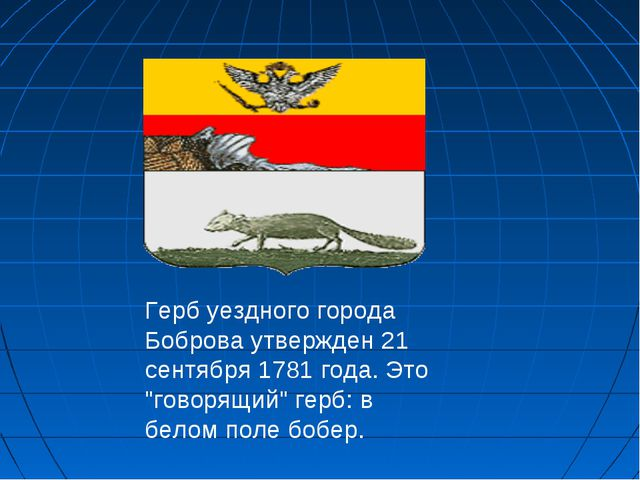"""Герб уездного города Боброва утвержден 21 сентября 1781 года. Это """"говорящий""""..."""