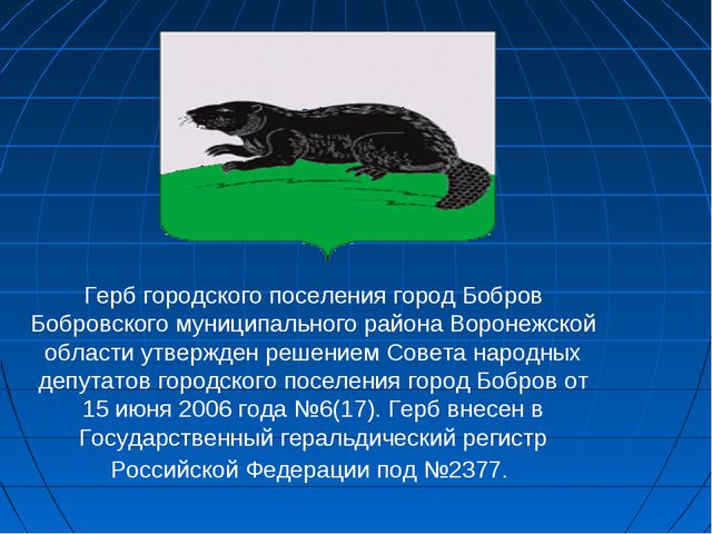 Герб городского поселения город Бобров Бобровского муниципального района Воро...