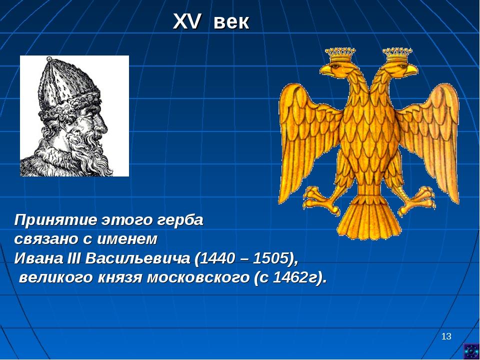 * XV век Принятие этого герба связано с именем Ивана III Васильевича (1440 –...