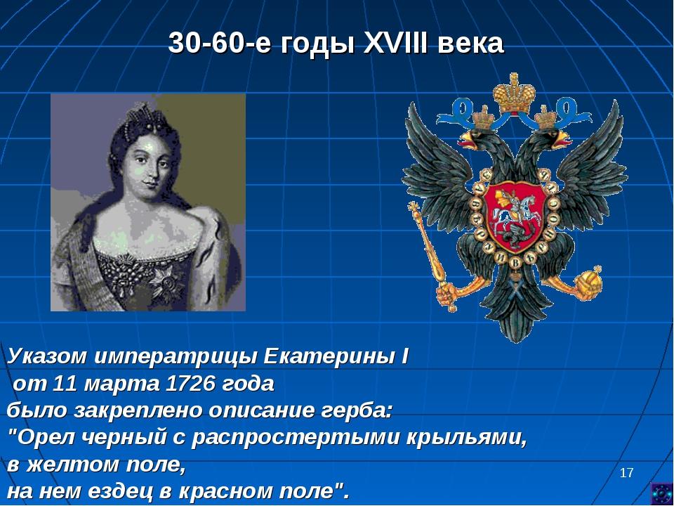 * 30-60-е годы XVIII века Указом императрицы Екатерины I от 11 марта 1726 год...