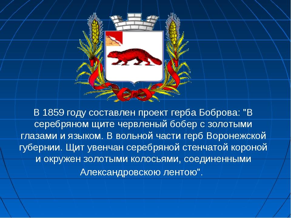 """В 1859 году составлен проект герба Боброва: """"В серебряном щите червленый бобе..."""