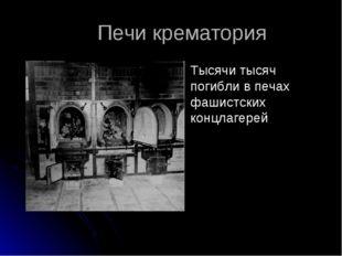 Печи крематория Тысячи тысяч погибли в печах фашистских концлагерей