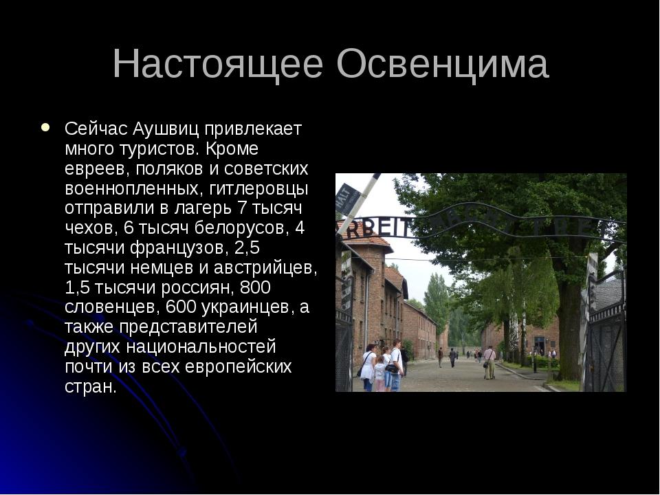 Настоящее Освенцима Сейчас Аушвиц привлекает много туристов. Кроме евреев, по...