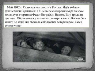 Май 1942 г. Сельская местность в России. Идёт война с фашистской Германией.