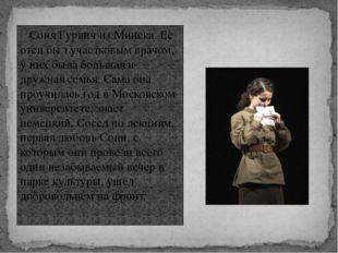 Соня Гурвич из Минска. Её отец был участковым врачом, у них была большая и д