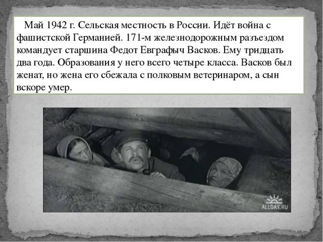 Май 1942 г. Сельская местность в России. Идёт война с фашистской Германией....