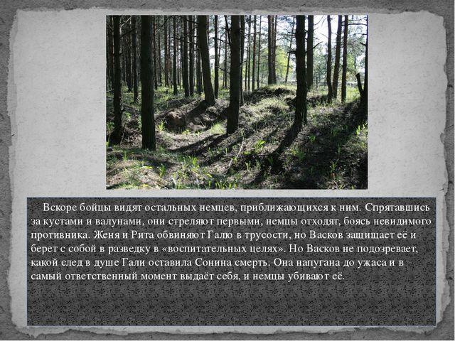 Вскоре бойцы видят остальных немцев, приближающихся к ним. Спрятавшись за ку...