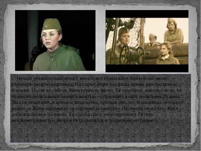 Немцы убивают подносчицу, вместо неё присылают Женю Комелькову, стройную рыж...