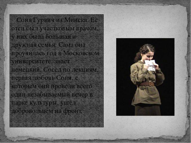 Соня Гурвич из Минска. Её отец был участковым врачом, у них была большая и д...