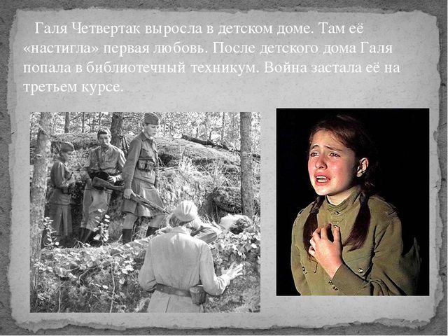 Галя Четвертак выросла в детском доме. Там её «настигла» первая любовь. Посл...