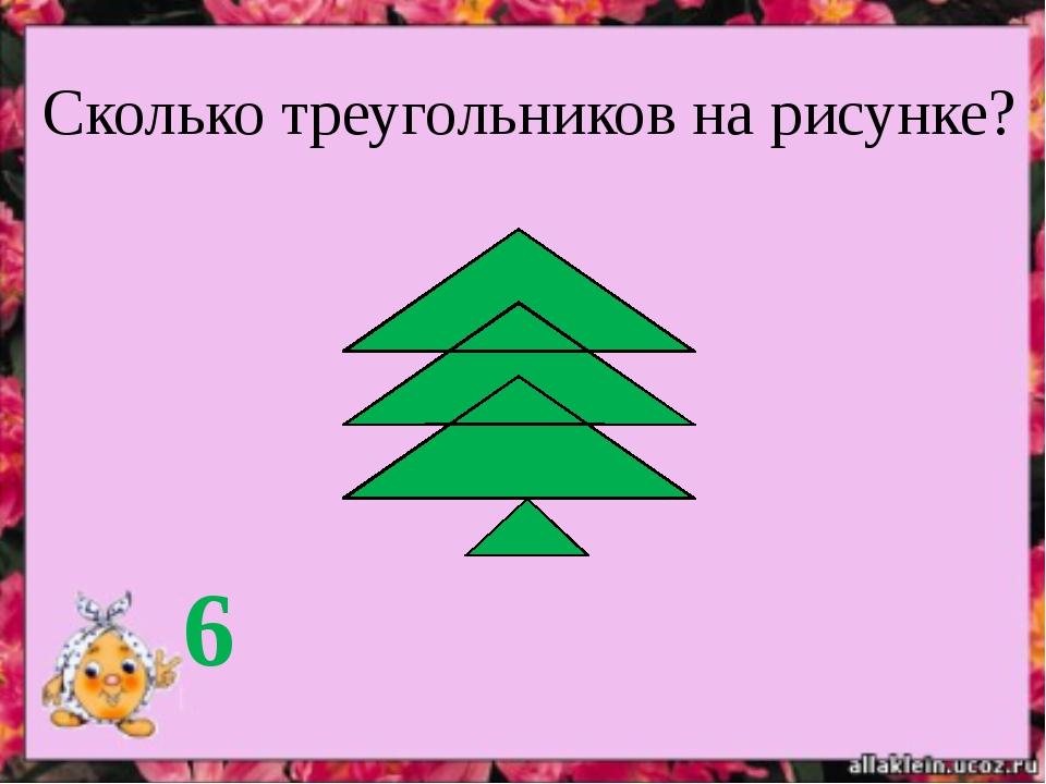 Сколько треугольников на рисунке? 6