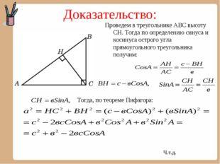 Доказательство: Проведем в треугольнике АВС высоту СН. Тогда по определению с