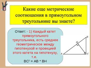Ответ: - 1) Каждый катет прямоугольного треугольника, есть среднее геометриче