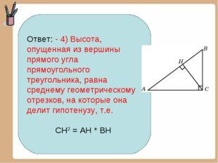 Ответ: - 4) Высота, опущенная из вершины прямого угла прямоугольного треуголь