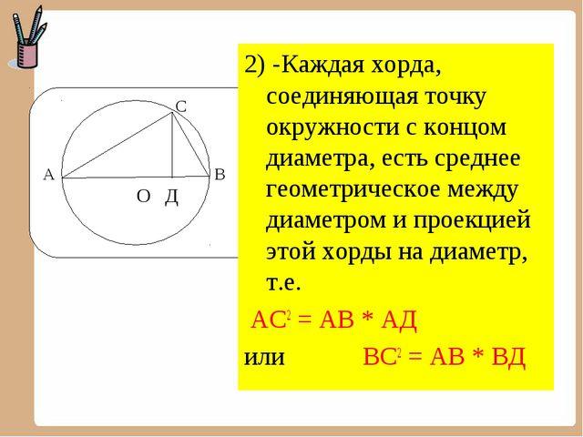 2) -Каждая хорда, соединяющая точку окружности с концом диаметра, есть средне...
