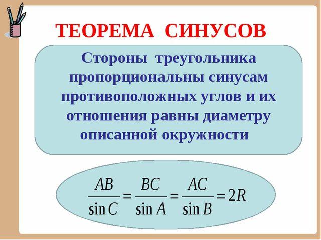 ТЕОРЕМА СИНУСОВ Стороны треугольника пропорциональны синусам противоположных...
