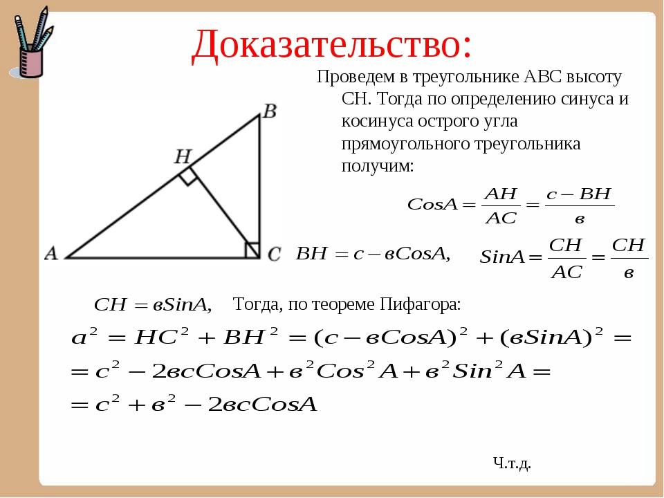 Доказательство: Проведем в треугольнике АВС высоту СН. Тогда по определению с...