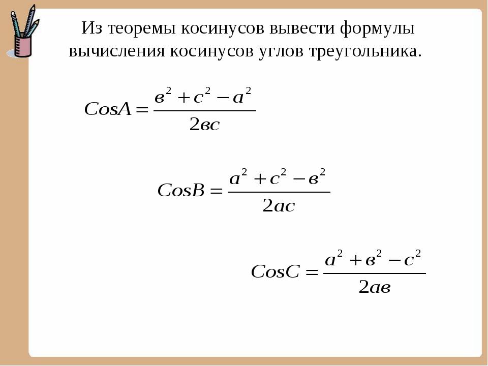 Из теоремы косинусов вывести формулы вычисления косинусов углов треугольника.