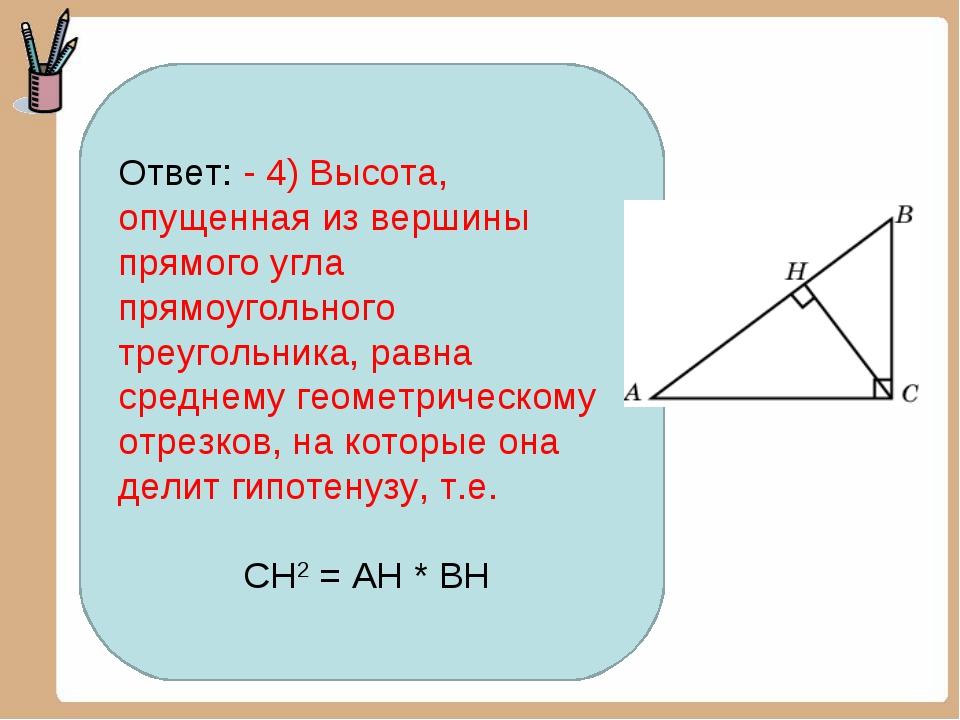 Ответ: - 4) Высота, опущенная из вершины прямого угла прямоугольного треуголь...