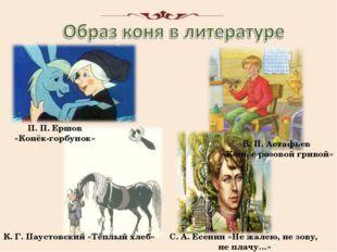 П. П. Ершов «Конёк-горбунок» К. Г. Паустовский «Тёплый хлеб» В. П. Астафьев «