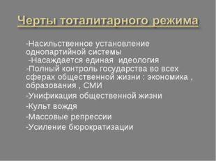 -Насильственное установление однопартийной системы -Насаждается единая идеол