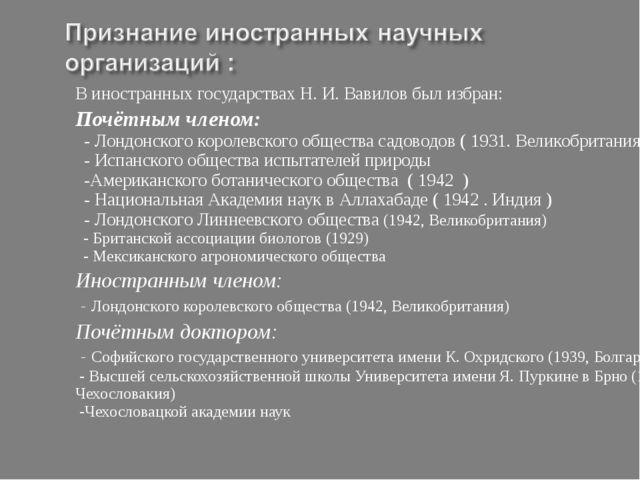 В иностранных государствах Н.И.Вавилов был избран: Почётным членом: - Лондо...