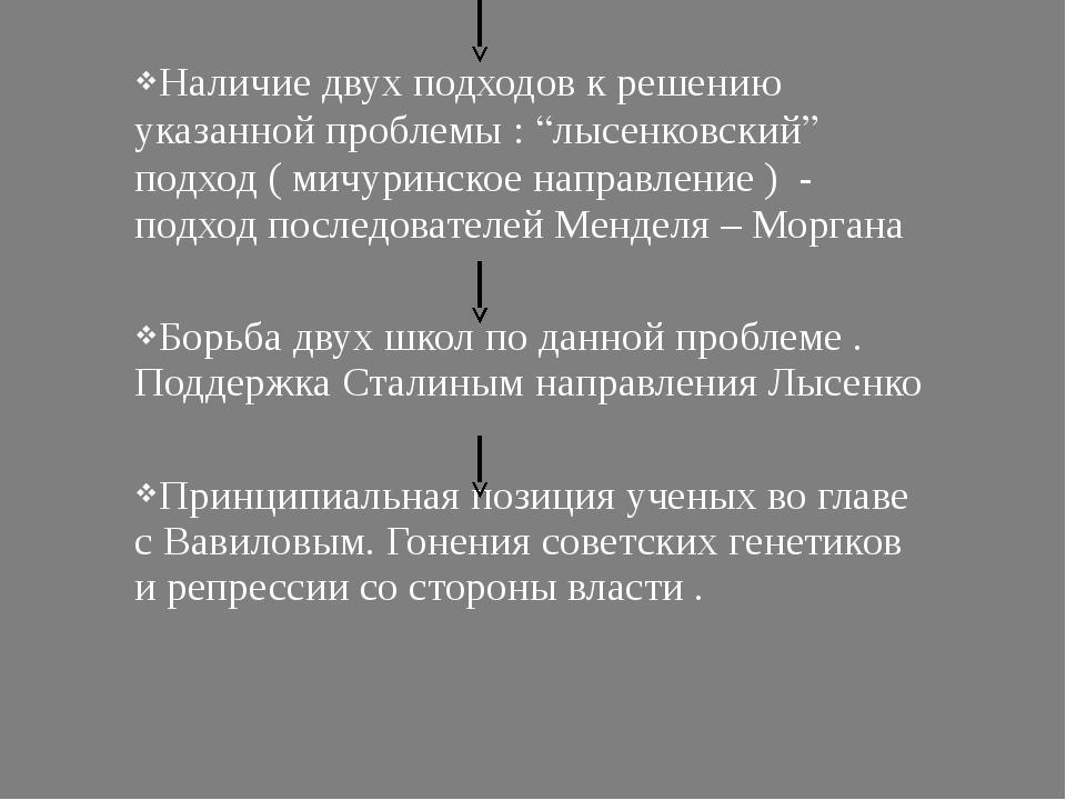 """Наличие двух подходов к решению указанной проблемы : """"лысенковский"""" подход (..."""